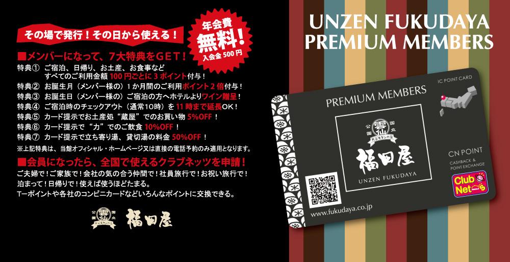 福田屋メンバーズカード